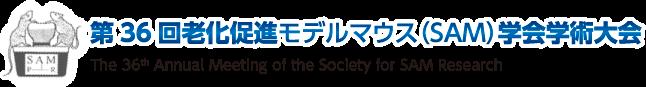 第36回老化促進モデルマウス(SAM)学会学術大会